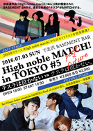 『High noble MATCH in TOKYO #5 - Past × Future - テスラは泣かない VS テスラは泣かない。』
