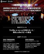 「『ANIMAX MUSIX 2015&2016』アニメミュージックの祭典5時間SP」