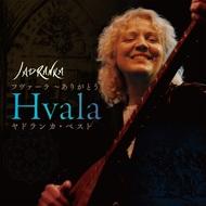 アルバム『Hvala(フヴァーラ 〜ありがとう) ヤドランカ・ベスト』