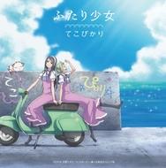 てこぴかり(茅野愛衣&鈴木絵理)、TVアニメ「あまんちゅ!」EDテーマに「波のようなハーモニーを楽しんで」