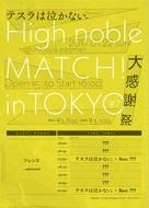 『テスラは泣かない。presents 「High noble MATCH! in TOKYO #7」 - 大感謝祭 -』