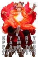 「KYARY PAMYU PAMYU ARTWORK EXHIBITION 2011-2016」