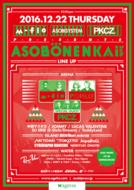 『m-flo × ASOBISYSTEM × PKCZ(R) Presents ASOBONENKAI 2016』フライヤー