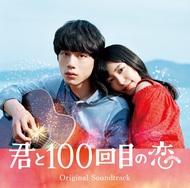 アルバム『君と100回目の恋 Original Soundtrack』