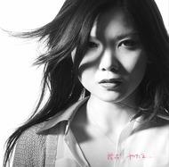 舞花、LGYankeesプロデュースによる失恋ソング「やだよ…」配信スタート