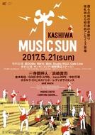 『柏MUSIC SUN 2017』