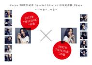 「Cocco 20周年記念 Special Live at 日本武道館 2days ~一の巻×二の巻~」告知画像