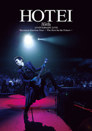 DVD & Blu-ray『Maximum Emotion Tour 〜The Best for the Future〜』