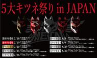 『5大キツネ祭り in JAPAN』