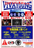 「CLUB Que shimokitazawa presents『ビバヤング☆スペシャル』二度ない下北風大セッション!つき」告知画像