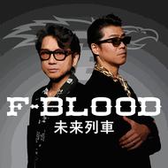 F-BLOOD、新曲「未来列車」配信開始! ロンドンで撮影したMVが解禁へ