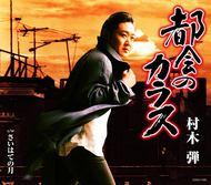 船村徹が生涯最後に遺した楽曲「都会のカラス」、内弟子・村木弾の歌唱でリリース