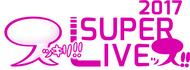 「スッキリ!! SUPER LIVEッス!! 2017」ロゴ