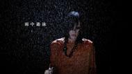 「雨中遊泳」MV キャプチャ