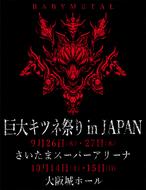 「巨大キツネ祭り in JAPAN」告知画像