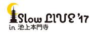 「Slow LIVE '17」第2弾発表で、TRICERATOPS、堀込泰行、藤原さくらが追加