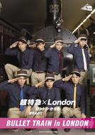 グループ写真集『超特急×London ロンドンからも愛を込めて???????』