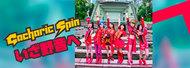 Gacharic Spin WEB企画『いざ野音へ』- 第三回:Gacharic Spinが目指すライヴ