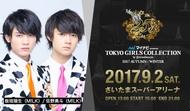 M!LKの板垣瑞生と佐野勇斗が『東京ガールズコレクション』にモデルとして出演決定