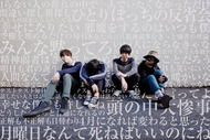 3markets[ ]、シングル「バンドマンと彼女」MV公開