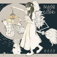 edda、初の全国流通盤より独自の映像美で描いた「不老不死」MVを公開