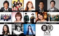 松崎しげる主催『黒フェス2017』第二弾出演者に 高橋洋子とTEE