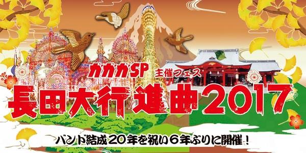 ガガガSP主催イベントにサンボ、 かりゆし58、MOROHAら6組出演決定