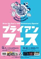 Brian the Sun、フォーリミやオーラルなど主催イベント『ブライアンフェス』全出演者を発表
