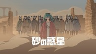 「砂の惑星」MV