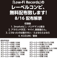 Low-Fi Recordsタワーレコード限定無料コンピ