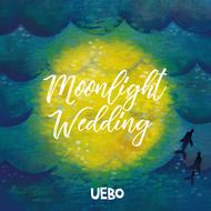 シングル「Moonlight Wedding」【UEBO夏限定スペシャルパッケージ】