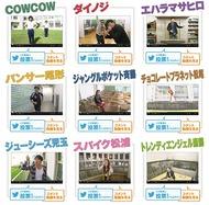 人気芸人9組参加「○○しながら『もう恋なんてしない』を歌ってみた!!」動画選手権