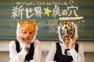 『新世界★虎の穴』