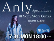 「Anly Special Live in Sony Store Ginza powered by mora」