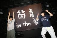さくらしめじ、ライブハウスツアーに 福岡・名古屋公演が決定