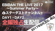 EBiDAN THE LIVE 2017 ~Summer Party~