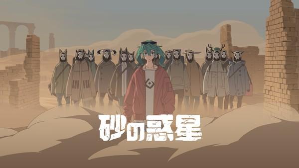 米津玄師、ハチ名義曲「砂の惑星」が 歴代最速記録でミリオン再生突破!