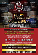 「FLOW THE CARNIVAL 2017 ?アニメ縛り?」