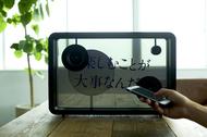 『Lyric speaker』での「次郎」のリリックビデオ