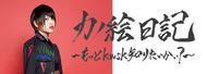 <カノエラナ連載 その7>  カノ絵日記 〜もっとkwsk知りたいかい?〜  【図解あり】「鉄壁スカート」を解説