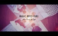「パーリーしようよ」MV