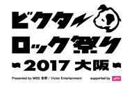 『ビクターロック祭り2017大阪』最終出演者はデリコと竹原ピストル!