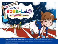 Sakuワンマンライヴ『2017もおつかれーしょん? 〜このままSakuっとおわれるか!!〜』