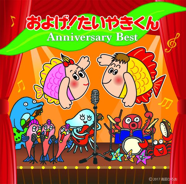 BEGIN、水木一郎らが歌う「およげ!たいやきくん」 40周年記念ベストアルバム発売決定