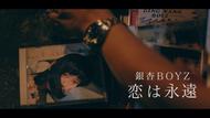 「恋は永遠」MVキャプチャ