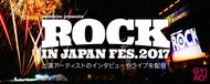 GYAO!『ROCK IN JAPAN FESTIVAL 2017』特別番組