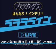 LINE LIVE番組『はんなり!インテリ!ラララライン!』