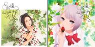 新たな活動をスタートする悠木碧、「永遠ラビリンス」ジャケ&MV公開!