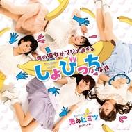 pua:re、TVアニメED曲「恋のヒミツ」MV公開