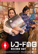 のん×堀込泰行「レコードの日」ポスター版